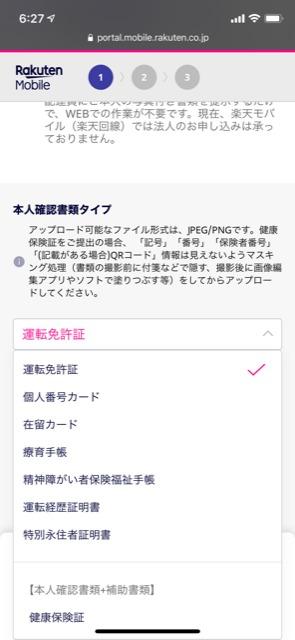 申込手順17