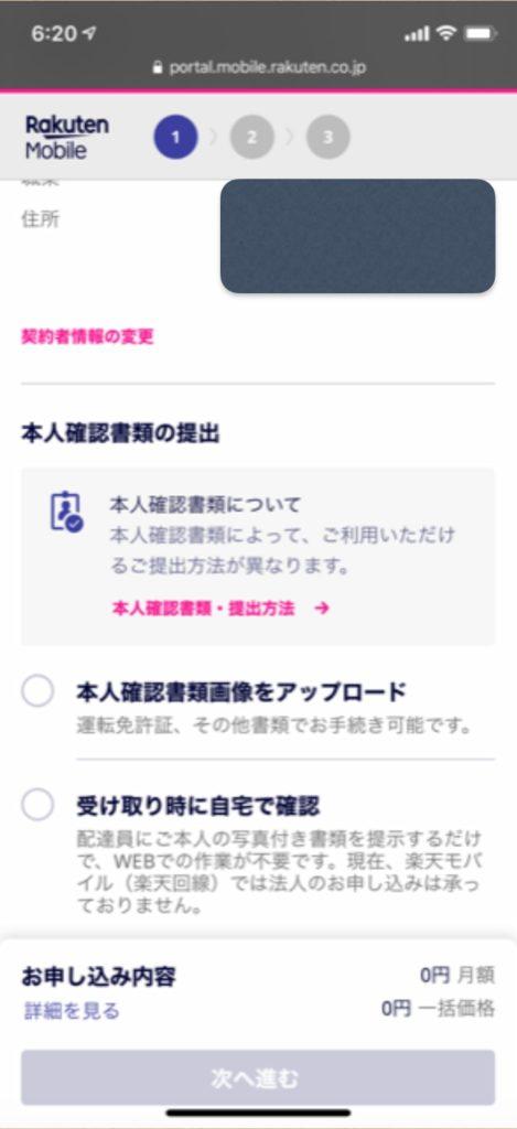 申込手順14