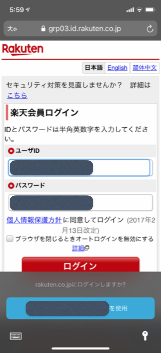 申込手順11