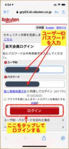 楽天モバイル 低速モード切替4