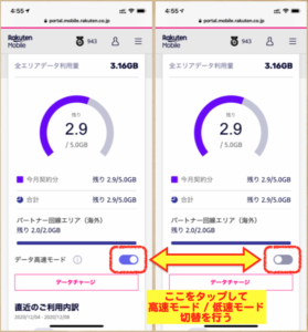 楽天モバイル 低速モード切替6