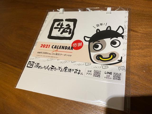 牛角カレンダー1