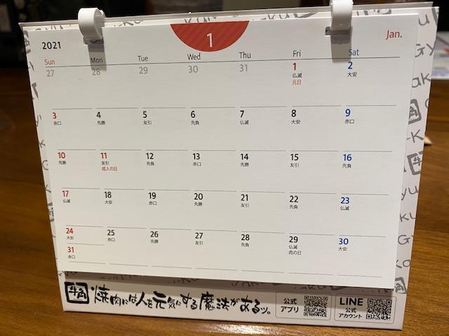 牛角カレンダー2
