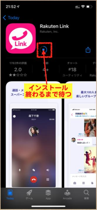 楽天モバイル アプリ設定2-5