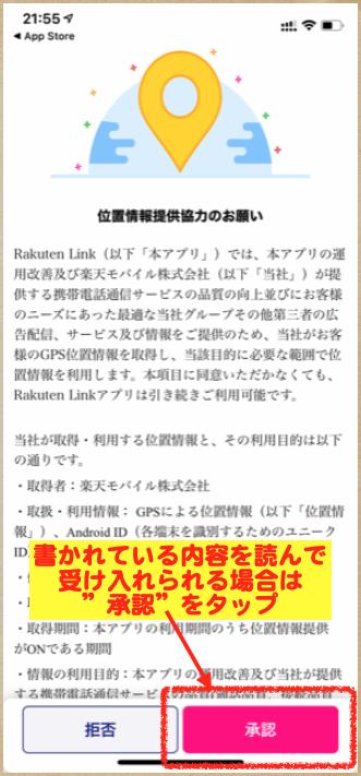 楽天モバイル アプリ設定2-15