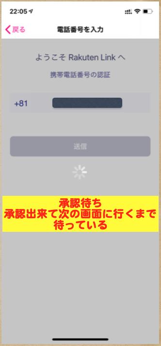 楽天モバイル アプリ設定2-19