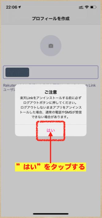 楽天モバイル アプリ設定2-22