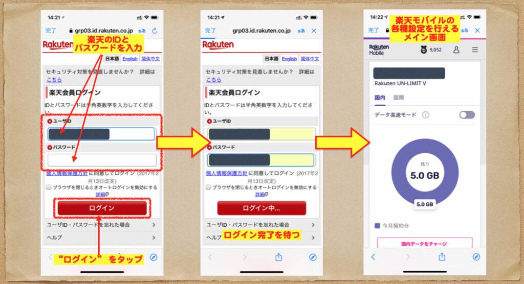 Rakuten Link アプリ起動2