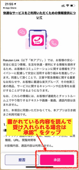 楽天モバイル アプリ設定2-16