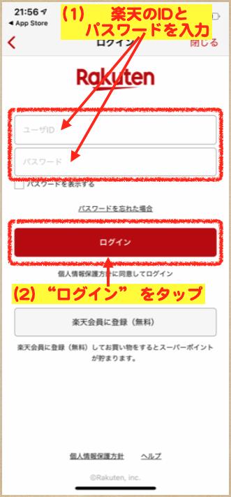 楽天モバイル アプリ設定2-17