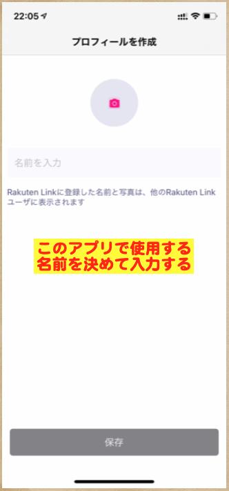 楽天モバイル アプリ設定2-20