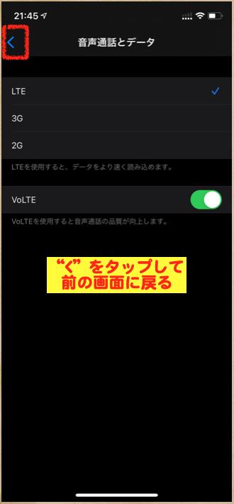 楽天モバイル 開設設定1-29