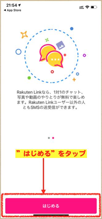 楽天モバイル アプリ設定2-14