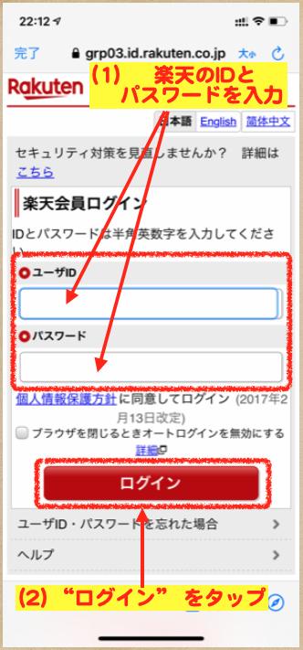 楽天モバイル アプリ設定2-24