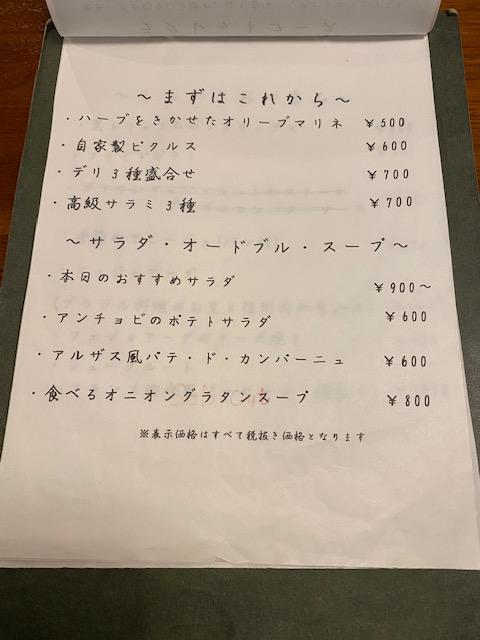 らしく メニュー4