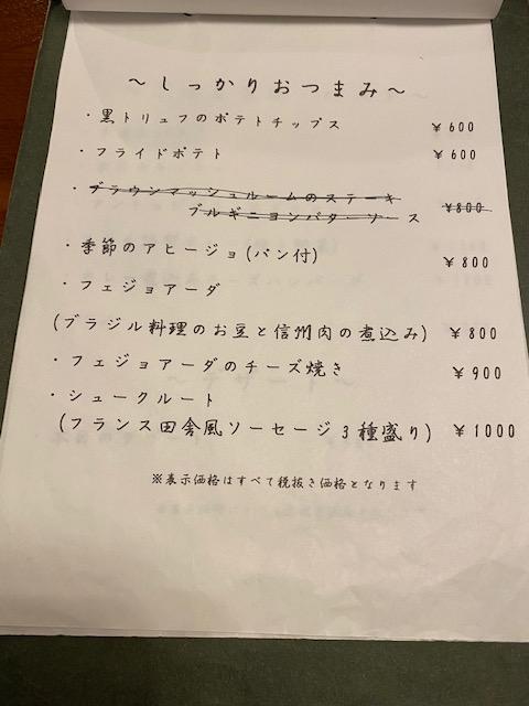 らしく メニュー5