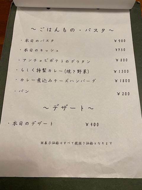 らしく メニュー6