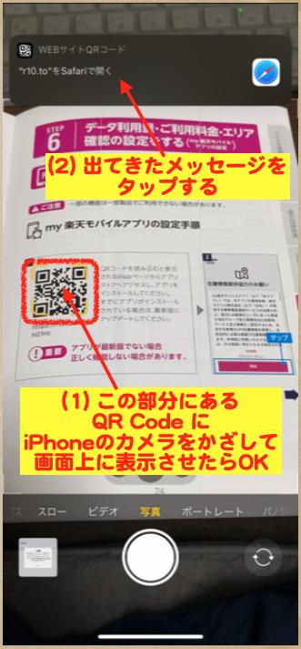 楽天モバイル アプリ設定2-23