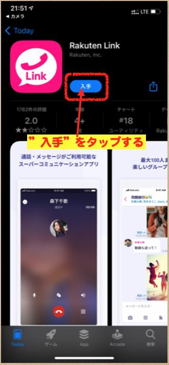 楽天モバイル アプリ設定2-3