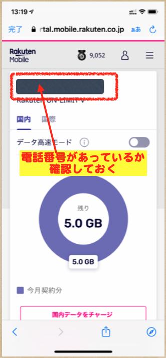 楽天モバイル アプリ設定2-25
