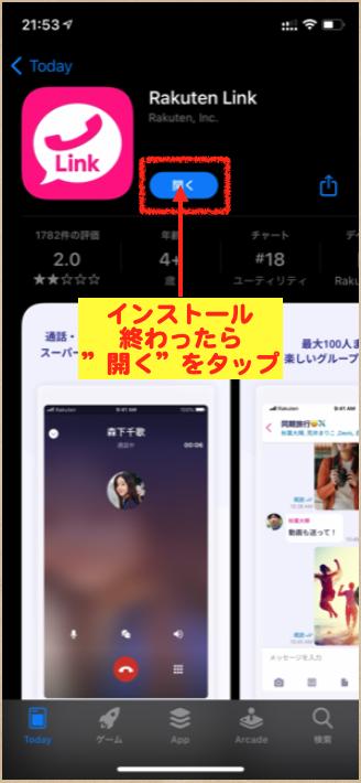 楽天モバイル アプリ設定2-6