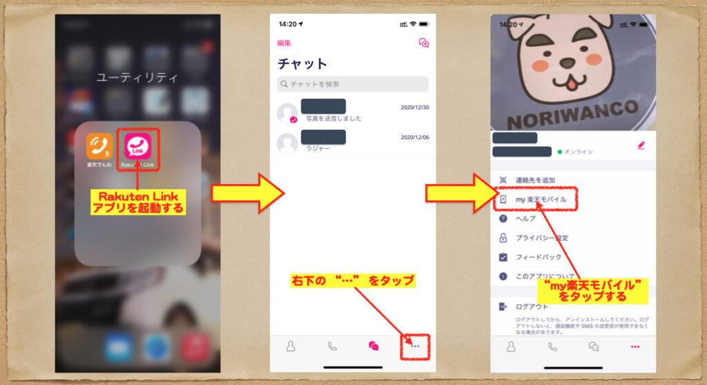 Rakuten Link アプリ起動1