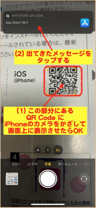 楽天モバイル アプリ設定2-2
