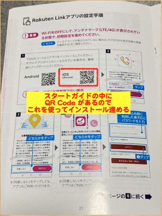 楽天モバイル アプリ設定2-1