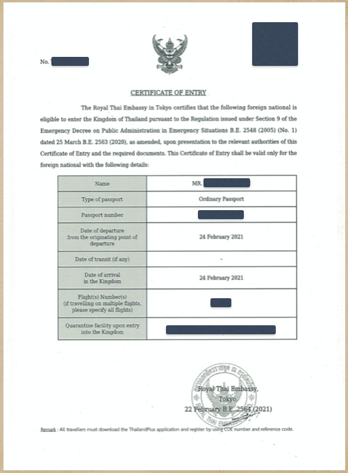 入国許可証