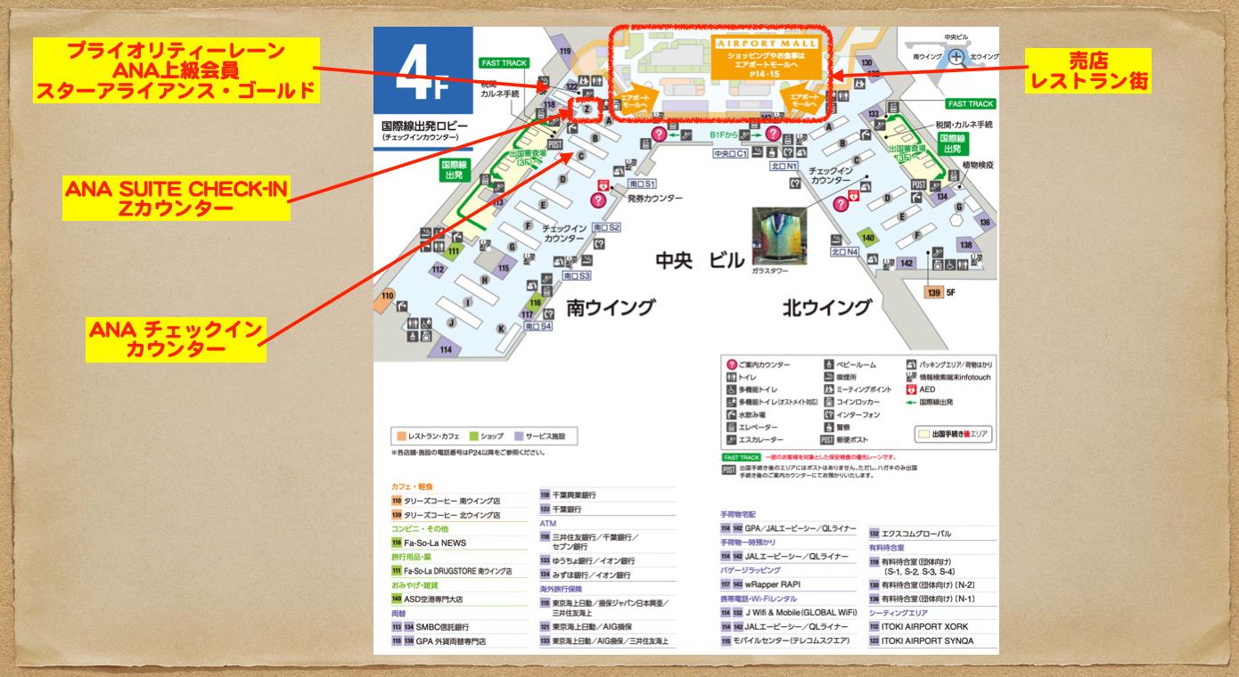 成田空港 国際線出発ロビー地図