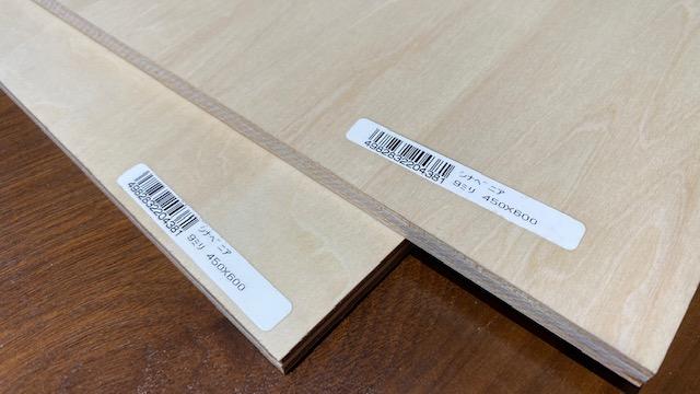 テーブルDIY ベニヤ板2