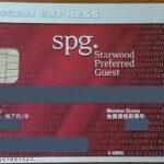 SPGアメックスは旅人に最強のカード!ホテル・マイル・旅行保険などのVIP特典を徹底解説!