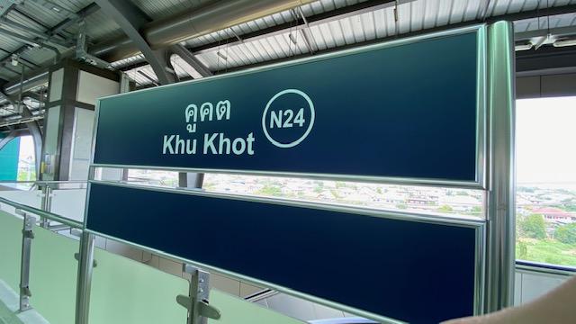 N24 Khu Khot駅 1