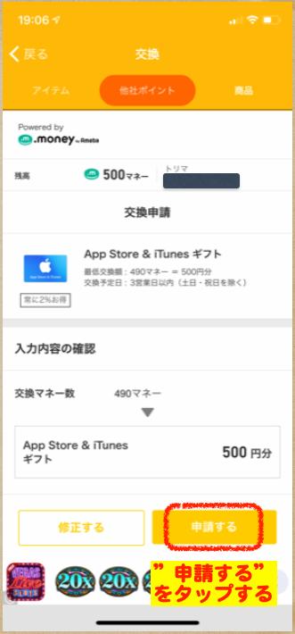 トリマ iTunes 交換方法12