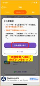 トリマ iTunes 交換方法4