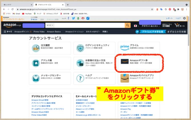 Amazonギフト利用法2