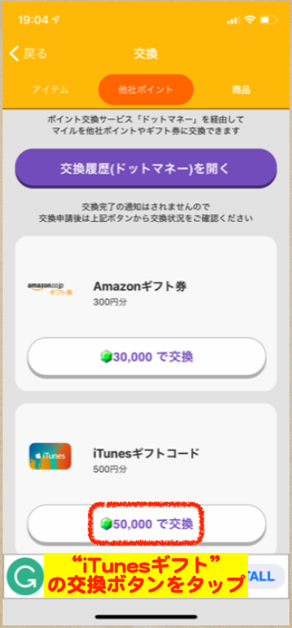 トリマ iTunes 交換方法3