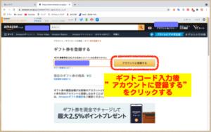 Amazonギフト利用法5