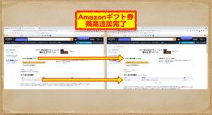 Amazonギフト利用法7