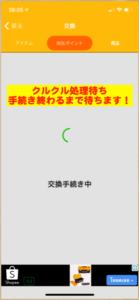 トリマ iTunes 交換方法8