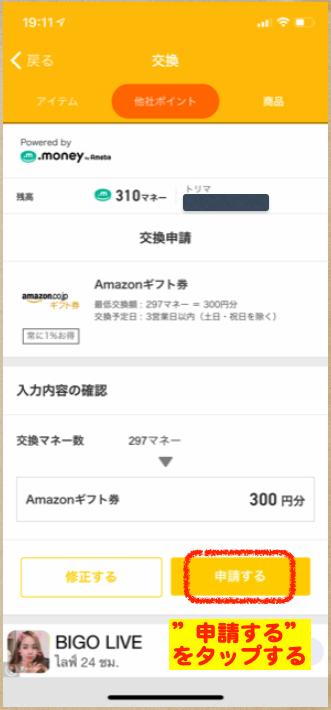 トリマ Amazon 交換方法12
