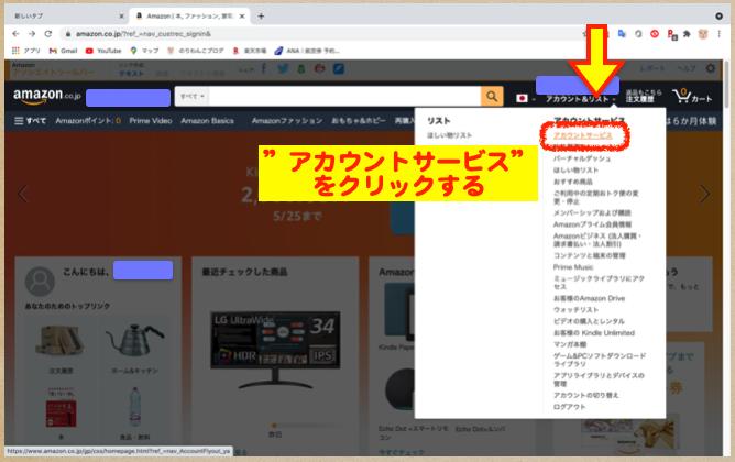 Amazonギフト利用法1