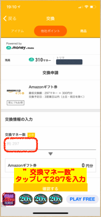トリマ Amazon 交換方法10