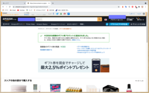 Amazonギフト利用法6