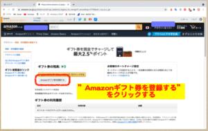 Amazonギフト利用法3