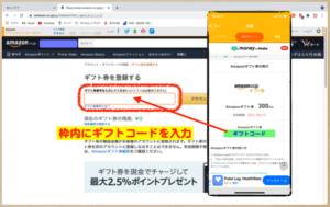 Amazonギフト利用法4