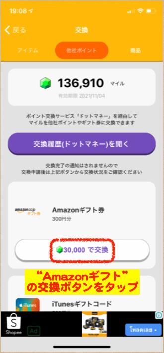 トリマ Amazon 交換方法3