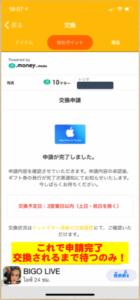 トリマ iTunes 交換方法13