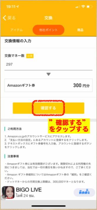 トリマ Amazon 交換方法11