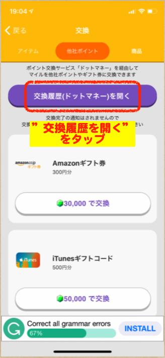 トリマ iTunes 交換方法14